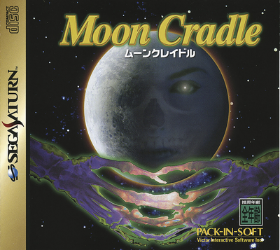 Moon cradle (japan) (disc 1)